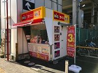 宝くじロトショップ 長後駅東口店 店舗外観