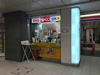 宝くじロトショップ 井の頭線渋谷駅西口店 店舗外観