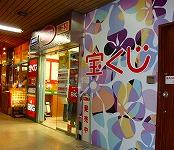 宝くじロトハウス 幡ヶ谷駅店 店舗外観