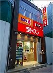 宝くじロトハウス 渋谷駅井の頭口店 店舗外観