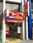 宝くじロトハウス 秋葉原駅昭和通り店 店舗外観