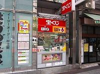 宝くじロトショップ 末広町駅前店 店舗外観