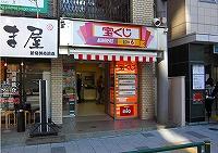 宝くじロトハウス 新宿御苑前駅店 店舗外観