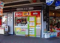宝くじロトショップ 方南町駅前店 店舗外観