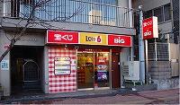 宝くじロトハウス 落合駅山手通り店 店舗外観