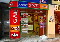 宝くじロトハウス 赤坂TBS前店 店舗外観