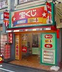 宝くじロトハウス 学芸大学駅前店 店舗外観