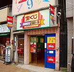 宝くじロトハウス 茅場町駅永代通り店 店舗外観