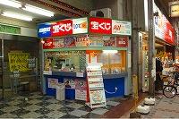 宝くじロトショップ 武蔵小山パルム商店街店 店舗外観