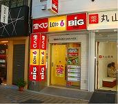 宝くじロトハウス 蒲田あすと店 店舗外観