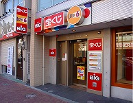 宝くじロトハウス 雪谷大塚駅店 店舗外観