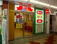 宝くじロトハウス 葛西駅メトロセンター店 店舗外観