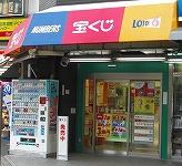 宝くじロトハウス 鶯谷駅北口前店 店舗外観