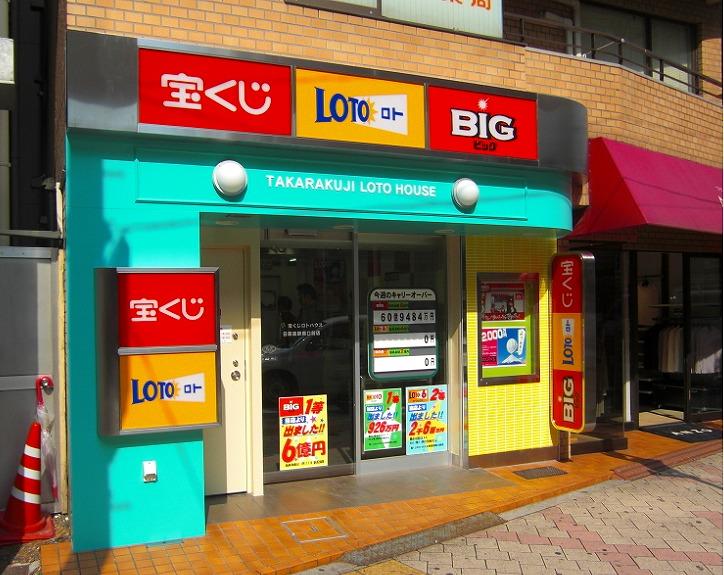 宝くじロトハウス 日暮里駅南口前店 店舗外観