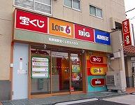 宝くじロトハウス 熊野前駅店 店舗外観