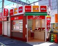 宝くじロトハウス 池袋駅北口店 店舗外観