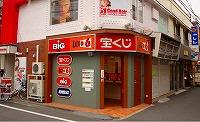 宝くじロトハウス 東長崎駅北口前店 店舗外観