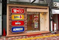 宝くじロトハウス 大泉学園駅北口店 店舗外観