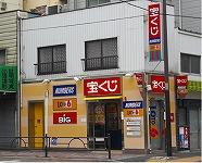 宝くじロトハウス 練馬駅千川通り店 店舗外観