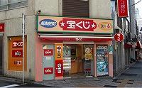 宝くじロトハウス 板橋駅西口店 店舗外観
