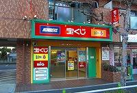 宝くじロトハウス 高島平市場通り店 店舗外観