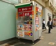 渋谷駅南口モアイ像宝くじ売場 店舗外観