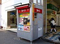 渋谷駅南口みどりの窓口宝くじ売場 店舗外観