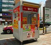 目黒駅東口前宝くじ売場 店舗外観