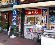 宝くじロトショップ 飯田橋駅東口店 店舗外観