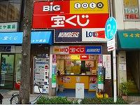 宝くじロトハウス 小伝馬町駅前店 店舗外観