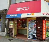 宝くじロトハウス 東陽町駅東口店 店舗外観