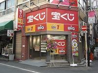 宝くじロトハウス 大塚駅南口店 店舗外観