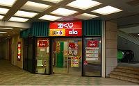 宝くじロトハウス 八柱駅前店 店舗外観