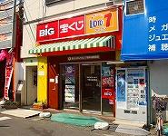 宝くじロトハウス 下総中山駅前店 店舗外観
