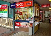 宝くじロトショップ 松戸駅前店 店舗外観