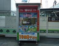 渋谷駅東口宝くじ売場 店舗外観