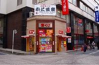 宝くじロトハウス JR千葉駅前店 店舗外観