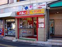 宝くじロトハウス 西船橋駅北口前店 店舗外観