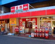 宝くじロトハウス 南行徳駅前店 店舗外観