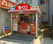 宝くじロトショップ JR稲田堤駅店 店舗外観
