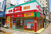 宝くじロトハウス 平塚駅南口前店 店舗外観