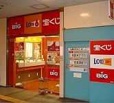 宝くじロトハウス アルコット二俣川店 店舗外観