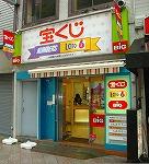宝くじロトハウス JR武蔵小杉駅北口前店 店舗外観