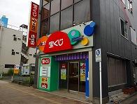 宝くじロトハウス 第一京浜浦島町店 店舗外観