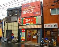 宝くじロトハウス 武蔵新城駅南口店 店舗外観