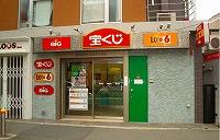 宝くじロトハウス 高津駅店 店舗外観