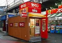宝くじロトハウス 石川町駅北口前店 店舗外観