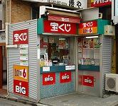 宝くじロトショップ 浦和駅東口前店 店舗外観