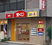 宝くじロトハウス 東所沢店 店舗外観