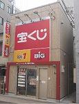 宝くじロトハウス 茅ヶ崎駅南口前店 店舗外観